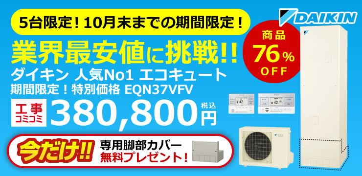 期間限定!特別価格 EQN37UFV