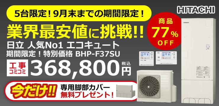 期間限定!特別価格 BHP-F37SU