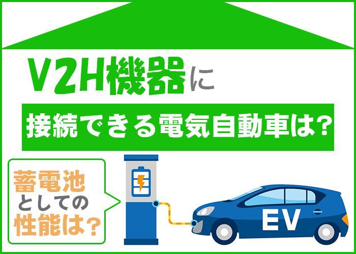 V2H機器に接続できる電気自動車は?電気自動車の蓄電池としての性能も解説