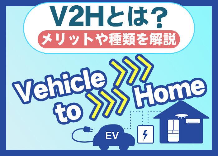 V2Hとは?V2Hのメリットやエコ突撃隊で販売しているV2Hの種類を解説