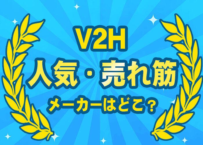 V2H機器の人気・売れ筋メーカーはどこ?V2H機器の特長を解説