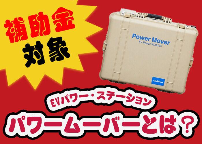 ニチコンのEVパワー・ステーション「パワー・ムーバー」とは?