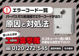パーパス製ガス給湯器のエラーコードと対処法